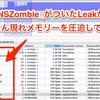 「Leaks」で出た、頭に「_NSZombie_」がついた「Leaks Object」の解消法