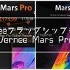 Verneeフラッグシップモデル「Vernee Mars Pro」のスペック詳細・セール情報