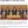 日本政府 韓国をホワイト国から除外 正式決定8月2日 10時20分。どんどんいきましょう。