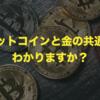 ビットコイン研究所著『はじめてのビットコイン』の感想とレビュー