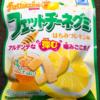 165日目 【新発売×乃木坂46】フェットチーネグミ はちみつレモン味
