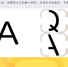 新作ステージ『えいご1』配信開始(小学校受験ペーパー問題)