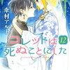 """【漫画感想】""""コレットは死ぬことにした"""" 12巻"""