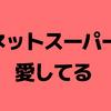 ヨークベニマルのネットスーパー◎母子手帳みせて送料¥100!翌日配達!便利すぎる使い方!