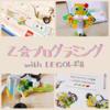 Z会プログラミングwith LEGO体験レポ【8回目】