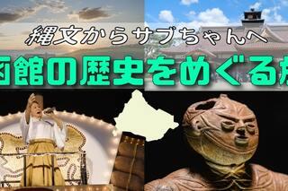 土偶からサブちゃんへ。「函館の歴史旅」が予想の斜め上をいく面白さだった