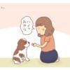 『ゆっくりとって!』【トイプードル・キャバリア8コマ】