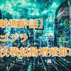 【映画酔話】「ゴジラ 決戦機動増殖都市(2018)」怪獣映画は、マニア向きの枠から逃れられないのか?(ネタバレ)