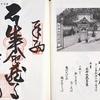 逆打ち 🚘 25 生木地蔵 西山興隆寺