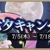 クリユニ日記152 アップデート7/6