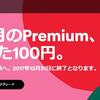 Spotify Premiumサービスが3ヶ月100円!
