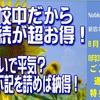 7/31〜夏季休校です。夏季休校中電話説明特典情報 フラワー装飾技能士他