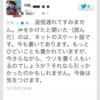 2012年全日本選手権「罵声」デマはいかにして広まったか