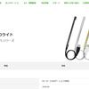 安かろう悪かろうのUSBコネクタLEDライトを、日本の技術者の手でカスタム