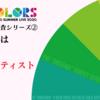 【アニサマ調査シリーズ②】アニサマは新人声優ソロアーティスト発表会なのか?