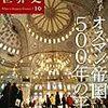 中東激動の中「オスマン帝国500年の平和」を読んだメモ