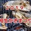 【2019】相生かきまつり詳細!相生牡蠣がお得な牡蠣直売