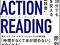 【No,92】ACTION READING