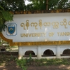 ストリートナンパで始まるミャンマー・フィールドワーク。質素な秀才、ヤンゴン大学生たちの日常。