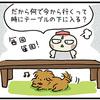 【犬漫画】散歩前の攻防