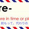 【英語】語源で覚える英単語「pre-」