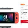 【3月17日までにお届け】任天堂公式オンラインストア 予約受付中 Nintendo Switch