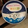ご当地アイス:山形ジェラート(秘伝豆・つや姫