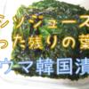 青シソジュースで使った葉で、激ウマ韓国漬け!