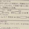 糖尿病検診 R2/12