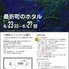 【ホタルの郷】今年のホタル観賞期間は6月23日(金)から!