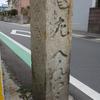 自分のルーツを辿る6 愛媛旅行⑤ 久米郡鷹ノ子村 遍路石
