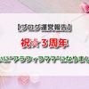 """【ブログ運営報告】祝3周年!☆ついに""""アラフィフママ""""になりました!"""