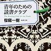 【おすすめ本2018】39冊目 桜庭一樹