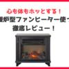 【心も体もホッとする】ニトリ暖炉型ファンヒーターを使ってみた|レビュー・口コミまとめ