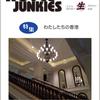 ホテル情報誌「ホテルジャンキーズ」Vol.123 明日発売です!