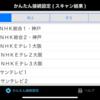 ネットワークTVチューナー③(・ω・)ノ