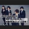 【ALEXANDROS(ドロス)】初めての人も100%楽しめる!2019年のライブ&フェス定番曲セットリストを予習しよう!【おすすめバンド】