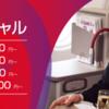 香港航空のビジネスクラスセール!!