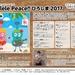 【ウクレレ】Ukulele Peace!!ひろしま2017参加してきました!