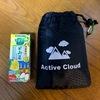 【キャンプグッズ】Active Cloud:レジャーシート買っちった&使ってみた
