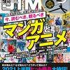 【レビュー】DIME 2021年9・10月号付属のLEDリングライトはブツ撮りによし!!!