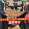 「謎のアジア納豆」