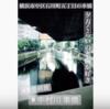 横浜市中区の車橋の動画