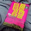 紙もデジタルも面白い「吉田豪の部屋の本 vol.1」