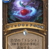 The Witchwood カード評価