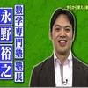【TV出演】NHK(Eテレ)「テストの花道」~もどりま表の活用例他(数学って面白い!)