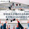 学校法人が晒される外部環境と、生き残るための経営の方向性(2020年度版)