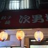 宮崎辛麺の気分が味わえるタンタン麺ー次男坊