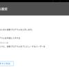 【SharePoint Online】IPアドレスでのアクセス制御
