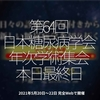 1300食目「第64回 日本糖尿病学会年次学術集会 本日最終日」2021年5月20日〜22日 完全Webで開催